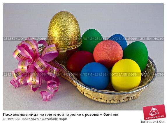 Пасхальные яйца на плетеной тарелке с розовым бантом, фото № 231534, снято 23 марта 2008 г. (c) Евгений Прокофьев / Фотобанк Лори