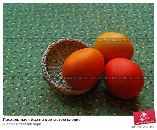 Пасхальные яйца на цветастом хлопке, фото № 232354, снято 25 января 2007 г. (c) only / Фотобанк Лори