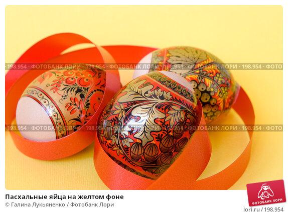 Пасхальные яйца на желтом фоне, фото № 198954, снято 10 февраля 2008 г. (c) Галина Лукьяненко / Фотобанк Лори