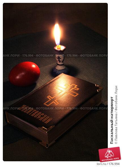 Пасхальный натюрморт, фото № 176994, снято 7 апреля 2007 г. (c) Павлова Татьяна / Фотобанк Лори