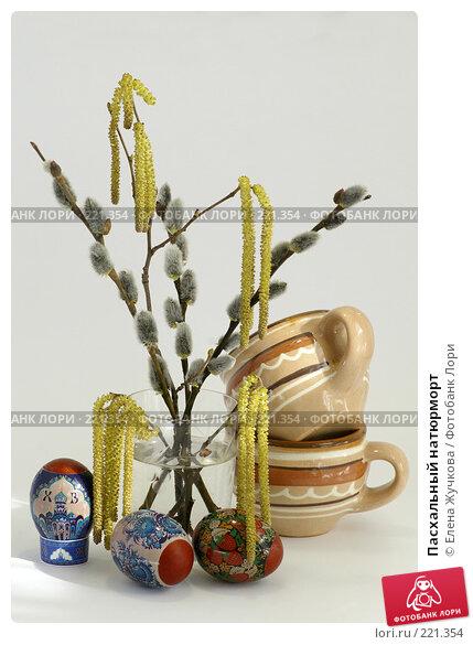 Пасхальный натюрморт, фото № 221354, снято 6 марта 2008 г. (c) Елена Жучкова / Фотобанк Лори