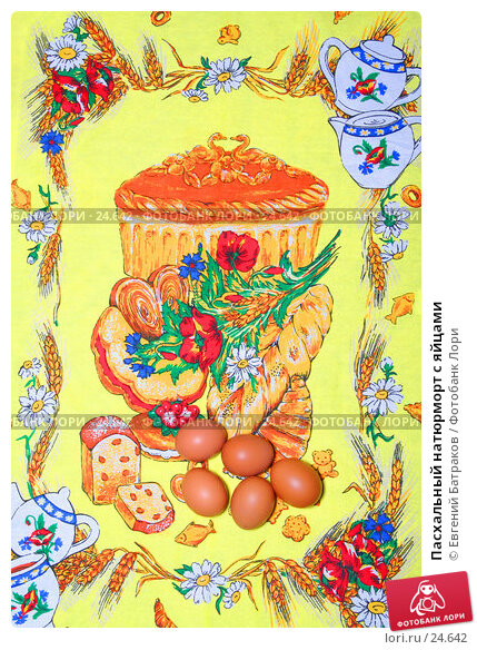 Пасхальный натюрморт с яйцами, фото № 24642, снято 18 марта 2007 г. (c) Евгений Батраков / Фотобанк Лори
