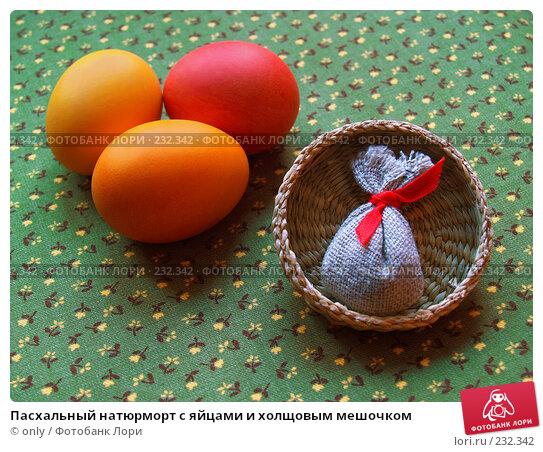 Пасхальный натюрморт с яйцами и холщовым мешочком, фото № 232342, снято 25 января 2007 г. (c) only / Фотобанк Лори