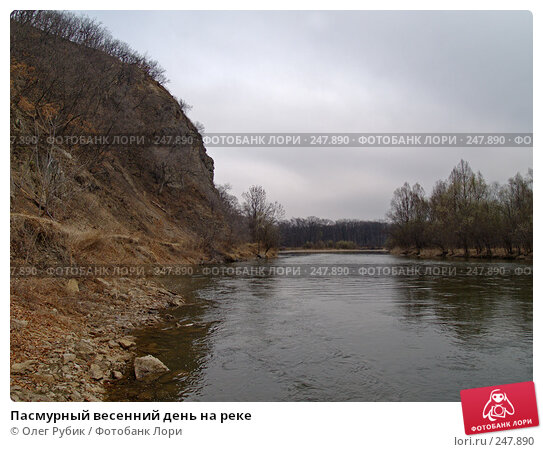 Пасмурный весенний день на реке, фото № 247890, снято 10 апреля 2008 г. (c) Олег Рубик / Фотобанк Лори