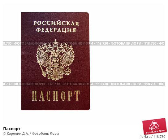 Паспорт, фото № 118730, снято 7 ноября 2007 г. (c) Карелин Д.А. / Фотобанк Лори