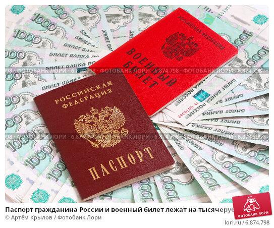 Паспорт гражданина России и военный билет лежат на тысячерублёвых купюрах, эксклюзивное фото № 6874798, снято 8 января 2015 г. (c) Артём Крылов / Фотобанк Лори
