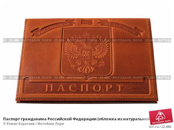 Паспорт гражданина Российской Федерации (обложка из натуральной кожи, изолировано), фото № 22486, снято 10 марта 2007 г. (c) Роман Коротаев / Фотобанк Лори