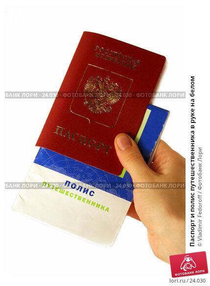Паспорт и полис путешественника в руке на белом, фото № 24030, снято 16 марта 2007 г. (c) Vladimir Fedoroff / Фотобанк Лори