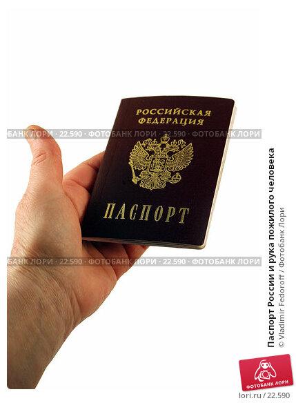 Паспорт России и рука пожилого человека, фото № 22590, снято 11 марта 2007 г. (c) Vladimir Fedoroff / Фотобанк Лори