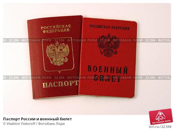 Паспорт России и военный билет, фото № 22594, снято 11 марта 2007 г. (c) Vladimir Fedoroff / Фотобанк Лори