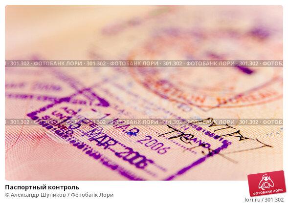 Паспортный контроль, фото № 301302, снято 27 мая 2008 г. (c) Александр Шуников / Фотобанк Лори