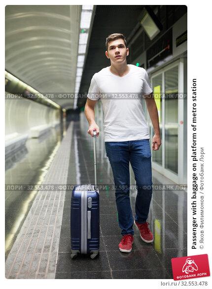 Купить «Passenger with baggage on platform of metro station», фото № 32553478, снято 24 августа 2018 г. (c) Яков Филимонов / Фотобанк Лори