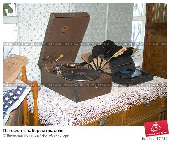 Патефон с набором пластин, фото № 137434, снято 11 августа 2007 г. (c) Вячеслав Потапов / Фотобанк Лори