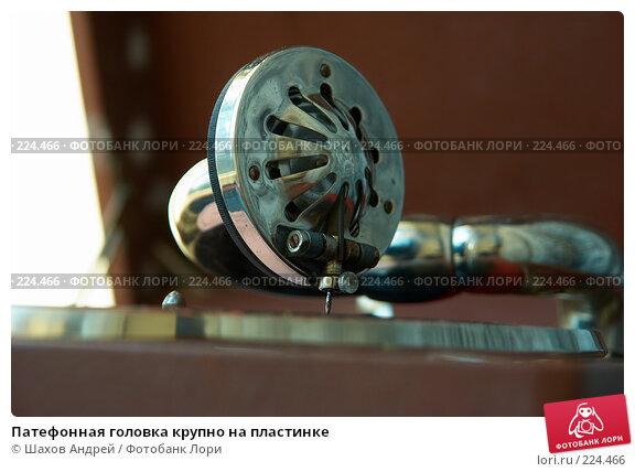 Патефонная головка крупно на пластинке, фото № 224466, снято 16 апреля 2007 г. (c) Шахов Андрей / Фотобанк Лори