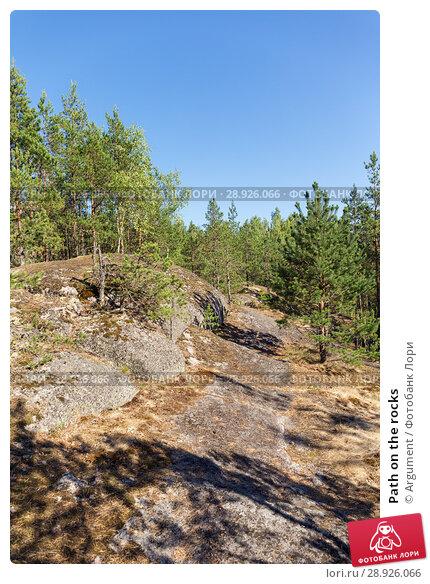 Купить «Path on the rocks», фото № 28926066, снято 18 июля 2018 г. (c) Argument / Фотобанк Лори