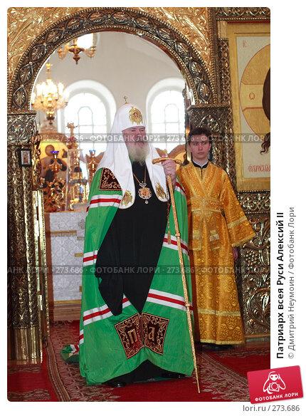 Патриарх всея Руси Алексий II, эксклюзивное фото № 273686, снято 13 августа 2005 г. (c) Дмитрий Неумоин / Фотобанк Лори