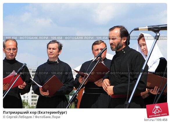 Патриарший хор (Екатеринбург), фото № 109458, снято 15 июля 2007 г. (c) Сергей Лебедев / Фотобанк Лори