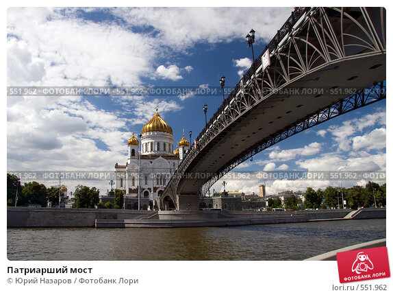 Купить «Патриарший мост», фото № 551962, снято 26 июля 2008 г. (c) Юрий Назаров / Фотобанк Лори