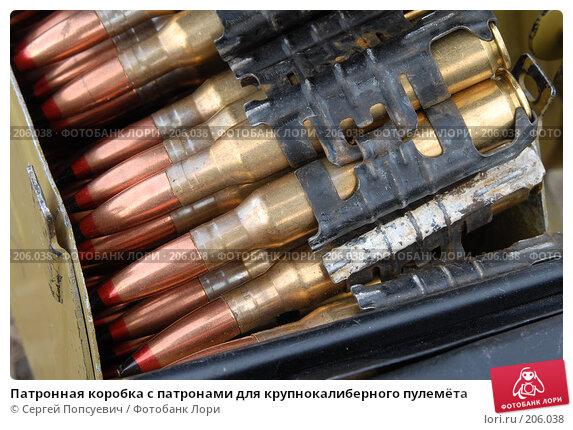 Купить «Патронная коробка с патронами для крупнокалиберного пулемёта», фото № 206038, снято 6 марта 2007 г. (c) Сергей Попсуевич / Фотобанк Лори