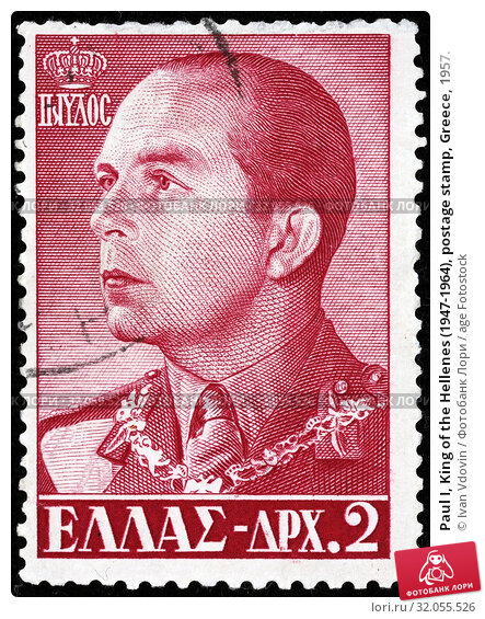 Paul I, King of the Hellenes (1947-1964), postage stamp, Greece, 1957. (2014 год). Редакционное фото, фотограф Ivan Vdovin / age Fotostock / Фотобанк Лори