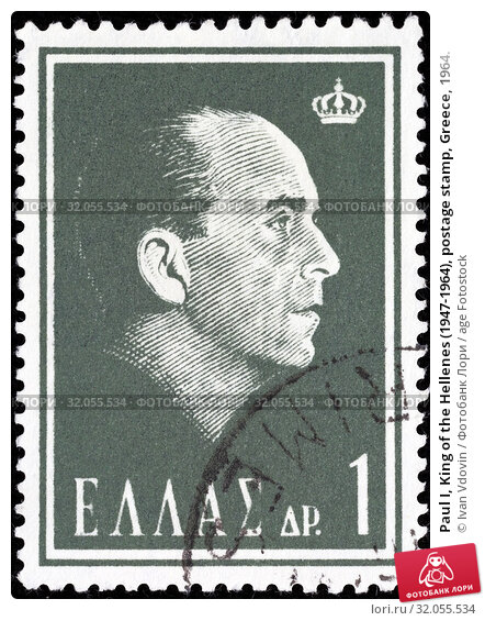 Paul I, King of the Hellenes (1947-1964), postage stamp, Greece, 1964. (2014 год). Редакционное фото, фотограф Ivan Vdovin / age Fotostock / Фотобанк Лори