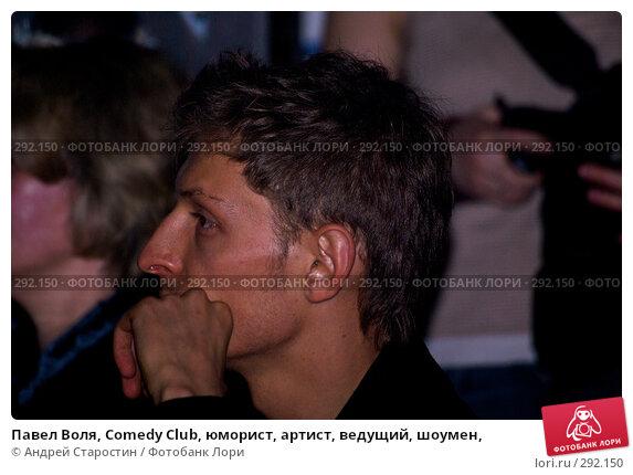Павел Воля, Comedy Club, юморист, артист, ведущий, шоумен,, фото № 292150, снято 26 апреля 2008 г. (c) Андрей Старостин / Фотобанк Лори