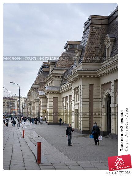 Павелецкий вокзал, фото № 277978, снято 2 мая 2008 г. (c) urchin / Фотобанк Лори