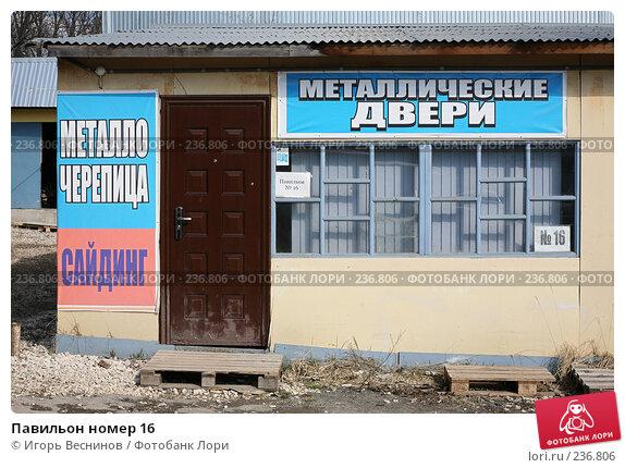 Павильон номер 16, эксклюзивное фото № 236806, снято 29 марта 2008 г. (c) Игорь Веснинов / Фотобанк Лори