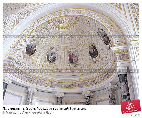 Павильонный зал. Государственный Эрмитаж, фото № 6202, снято 4 мая 2006 г. (c) Маргарита Лир / Фотобанк Лори