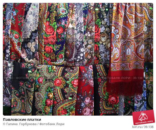 Купить «Павловские платки», фото № 39138, снято 30 апреля 2006 г. (c) Галина  Горбунова / Фотобанк Лори
