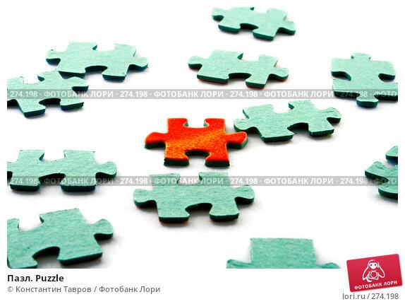 Пазл. Puzzle, фото № 274198, снято 21 декабря 2006 г. (c) Константин Тавров / Фотобанк Лори