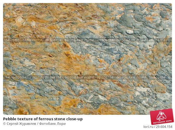 Купить «Pebble texture of ferrous stone close-up», фото № 29604154, снято 22 июля 2018 г. (c) Сергей Журавлев / Фотобанк Лори