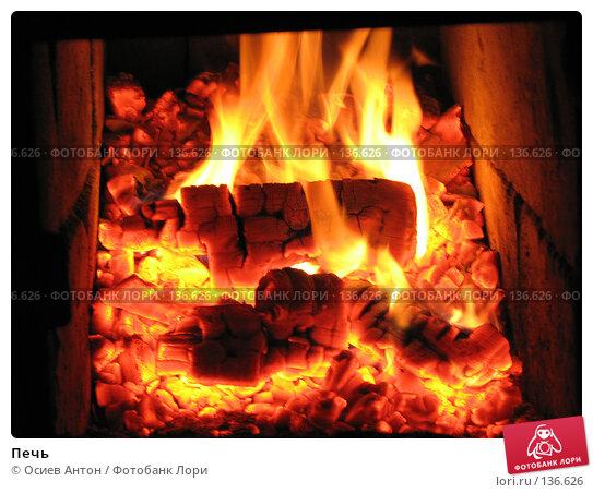 Купить «Печь», фото № 136626, снято 4 ноября 2007 г. (c) Осиев Антон / Фотобанк Лори