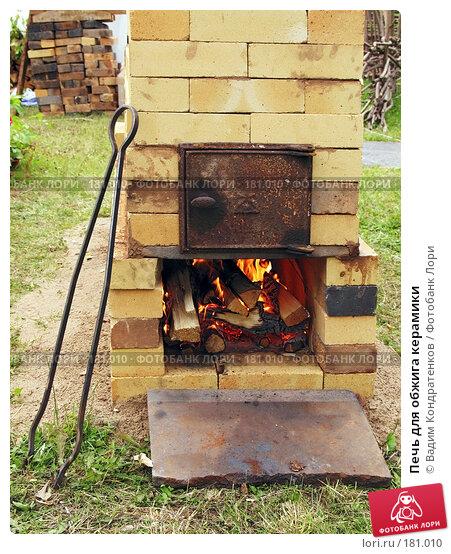 Печь для обжига керамики, фото № 181010, снято 26 мая 2017 г. (c) Вадим Кондратенков / Фотобанк Лори