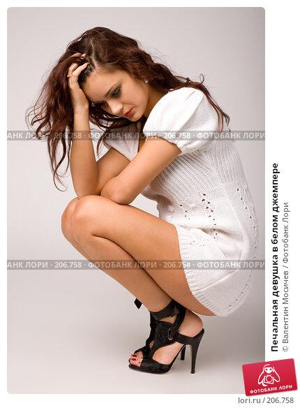 Печальная девушка в белом джемпере, фото № 206758, снято 17 февраля 2008 г. (c) Валентин Мосичев / Фотобанк Лори