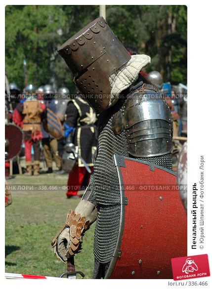Печальный рыцарь, фото № 336466, снято 18 мая 2008 г. (c) Юрий Шпинат / Фотобанк Лори