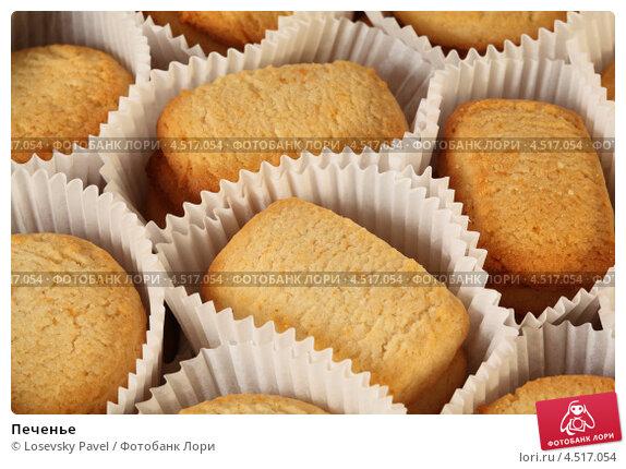 Купить «Печенье», фото № 4517054, снято 20 января 2012 г. (c) Losevsky Pavel / Фотобанк Лори