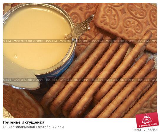 Печенье и сгущенка, эксклюзивное фото № 155454, снято 16 декабря 2007 г. (c) Яков Филимонов / Фотобанк Лори