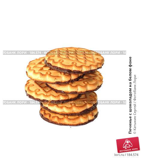 Печенье с шоколадом на белом фоне, фото № 184574, снято 16 декабря 2007 г. (c) Катыкин Сергей / Фотобанк Лори