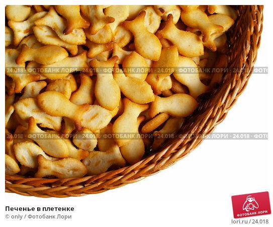 Печенье в плетенке, фото № 24018, снято 28 февраля 2007 г. (c) only / Фотобанк Лори