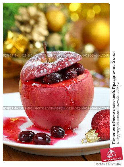 Купить «Печеное яблоко с клюквой. Праздничный стол», фото № 4128462, снято 22 ноября 2012 г. (c) Надежда Мишкова / Фотобанк Лори