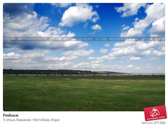 Пейзаж, фото № 271826, снято 14 апреля 2007 г. (c) Илья Лиманов / Фотобанк Лори