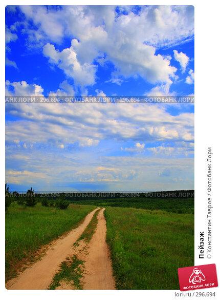 Пейзаж, фото № 296694, снято 1 июня 2007 г. (c) Константин Тавров / Фотобанк Лори