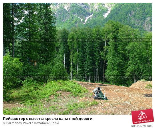 Пейзаж гор с высоты кресла канатной дороги, фото № 91006, снято 1 июня 2007 г. (c) Parmenov Pavel / Фотобанк Лори