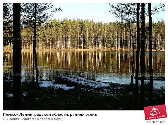Пейзаж Ленинградской области, ранняя осень, фото № 8094, снято 1 ноября 2005 г. (c) Vladimir Fedoroff / Фотобанк Лори