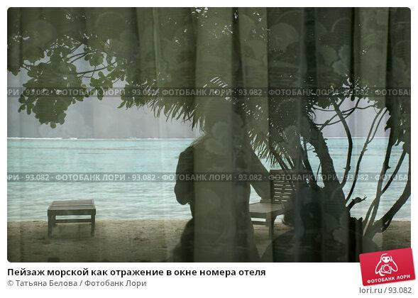 Купить «Пейзаж морской как отражение в окне номера отеля», эксклюзивное фото № 93082, снято 2 декабря 2006 г. (c) Татьяна Белова / Фотобанк Лори
