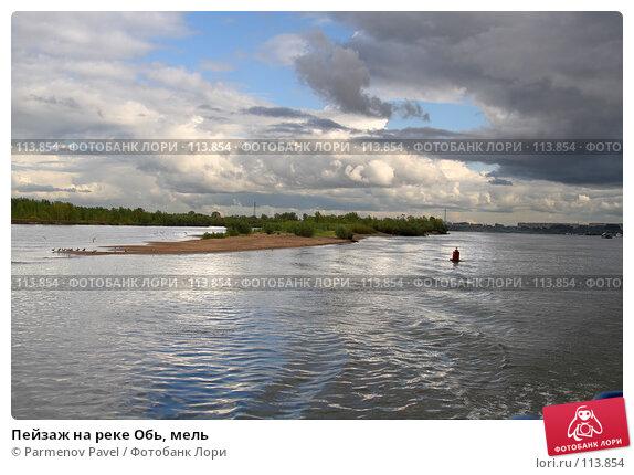 Пейзаж на реке Обь, мель, фото № 113854, снято 15 августа 2007 г. (c) Parmenov Pavel / Фотобанк Лори