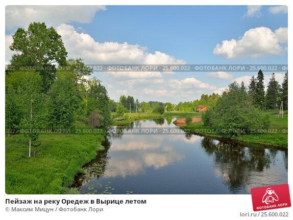 Купить «Пейзаж на реку Оредеж в Вырице летом», фото № 25600022, снято 29 мая 2016 г. (c) Максим Мицун / Фотобанк Лори