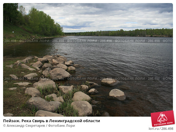 Пейзаж. Река Свирь в Ленинградской области, фото № 286498, снято 13 мая 2008 г. (c) Александр Секретарев / Фотобанк Лори