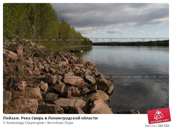 Пейзаж. Река Свирь в Ленинградской области, фото № 286506, снято 13 мая 2008 г. (c) Александр Секретарев / Фотобанк Лори